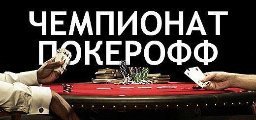 Чемпионат Покерофф