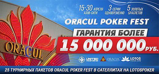 Oracul Poker Fest на LotosPoker
