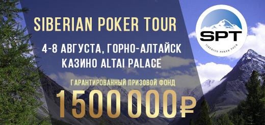 Siberian Poker Tour