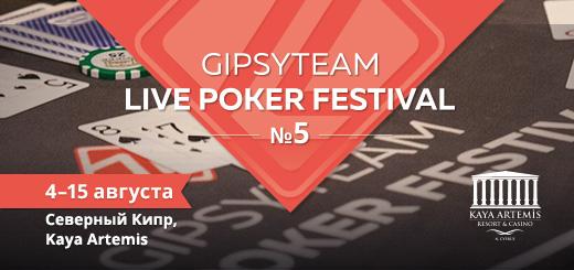 GipsyTeam Live 5