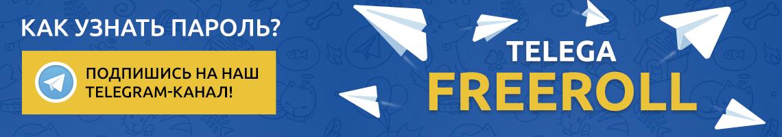 Фрироллы Telegram